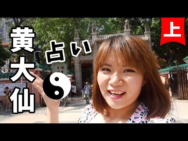 【丸々暗記中国語-032】黄大仙で占い(上)
