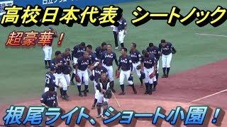 高校代表日本代表シートノック名前入り!藤原の返球にどよめき&ライト根尾&150キロ投手奥川からの返球も必見!