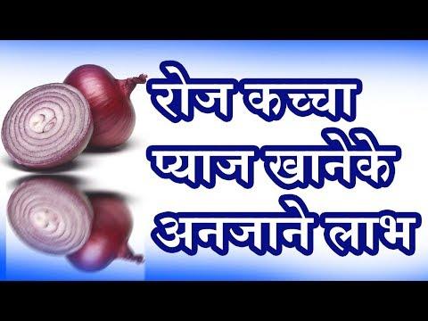 223:Pyaz(Onion) Hai 80 Rogo Ki 1 Dawa|| प्याज के कब कौन और किसे खाना चाहिये? By Oj Ayurveda