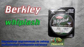 Berkley леска плетеная black velvet