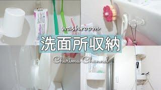 【100均】ごちゃごちゃ洗面所をすっきり片付けてみました【収納】