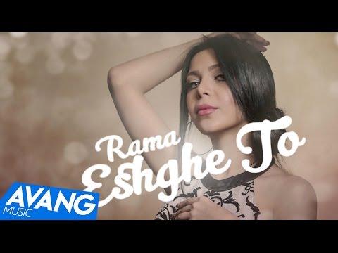 Rama - Eshghe To (Клипхои Эрони 2017)