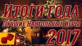 Итоги Года. Лучшие Настольные Игры 2017 на