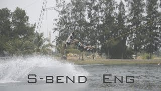 How to do S-bend . English version. S-bend tutorial. wakeboarding tutorial.