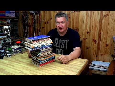 Книги радиолюбителя, телемастера. Кому они нужны теперь?
