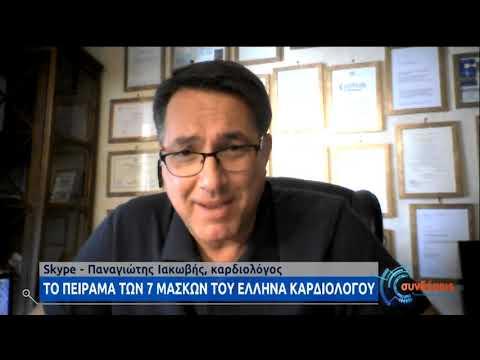 Π. Ιακωβής στην ΕΡΤ: Γιατί έκανα το πείραμα με τις μάσκες | 28/08/2020 | ΕΡΤ