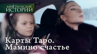Обложка на видео о Мистические истории. Карты Таро. Мамино счастье. Сезон 5