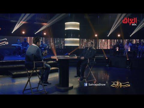 شاهد بالفيديو.. كيف أثرت رحلات الفنان إسماعيل الفروجي لدول الخارج على مشواره الفني