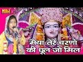 Maiya Tere Charno Ki Dhool Jo Mil Jaye | Latest Mata Bhajan 2017 | Manoj Choudhary video download