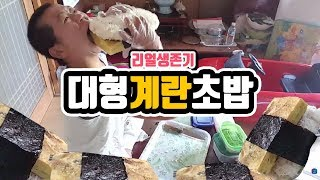 (ENG SUB)★초대형계란초밥★을 만들어보자!! [작약꽃TV]