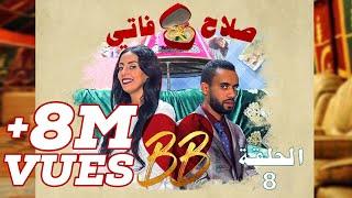 #BB EP 8   صلاح وفاتي   الحلقة 8