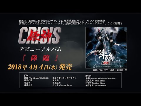 姫神CRISIS デビューALBUM「降臨」発売告知動画