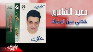 تحميل اغاني Hamid El Shaeri - Khodny Bein Edeik | حميد الشاعرى - خدني بين اديك MP3