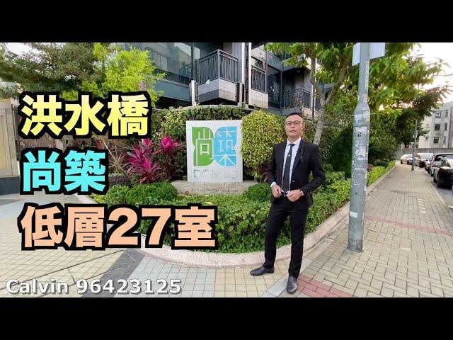 【#代理Calvin推介】洪水橋尚築低層27室
