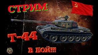 Т-44  - СТРИМ. 🔝 Вернулись на исходную. Качаем заново танк Т-44. 🎮 world of tanks - wot 9.22