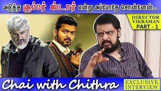 விஜய்க்கு  எதிர்ப்பு தெரிவித்த நடிகர்  | DIRECTOR VIKRAMAN | Chai With Chithra | Part 1