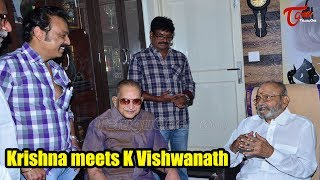 Super star Krishna meets K Vishwanath, congratulates him on Dadasaheb Phalke Award