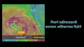 Raigad News ¦ निसर्ग चक्रीवादळ अलिबागच्या दिशेने ¦ Nisarg cyclone on konkan cost