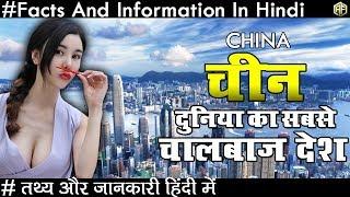 चीन सबसे चालबाज़ देश जाने हिंदी में  Amazing Facts About China In Hindi 2018