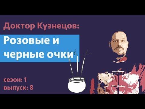 Доктор Кузнецов: розовые и черные очки (сезон 1, выпуск 8)