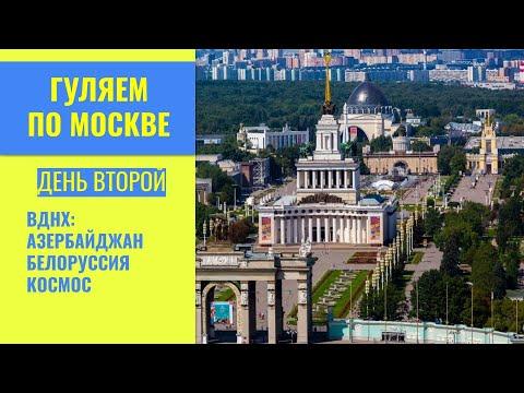 День 2. А мы идем, гуляем по Москве. ВДНХ. Павильоны Азербайджан, Белоруссия, Космос. 04.2021