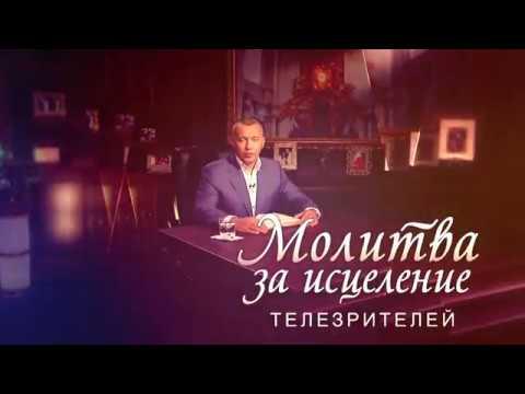 Мунтян - Молитва за исцеление телезрителей. №17
