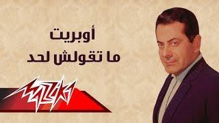 تحميل اغاني Matkolsh Lehad - Farid Al-Atrash ما تقولش لحد - فريد الأطرش MP3