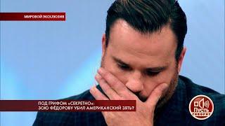 Под грифом «секретно»: Зою Федорову убил американский зять? Самые драматичные моменты выпуска