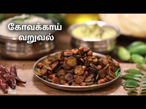 கோவக்காய் வறுவல்   Kovakkai Varuval recipe in Tamil