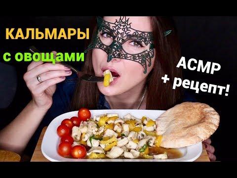 АСМР КАЛЬМАРЫ С ОВОЩАМИ *РЕЦЕПТ*/ASMR Mukbang Сalamars & Veggies *RECIPE and EATING SOUNDS*