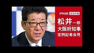 松井一郎・大阪府知事が定例会見2018年8月29日