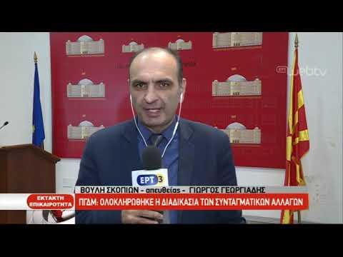 Ολοκληρώθηκε η διαδικασία των συνταγματικών αλλαγών της ΠΓΔΜ | 11/01/2019 | ΕΡΤ