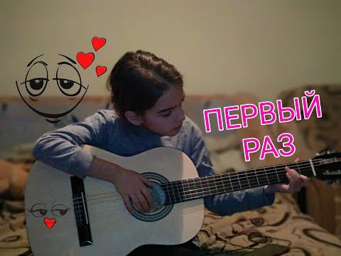 ГИТАРА ПЕРВЫЙ РАЗ или как Катя брала уроки игры на гитаре первый раз дома !