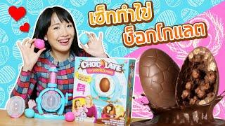 ซอฟรีวิว: เครื่องทำไข่สุ่ม!? DIY ทำเอง! 【Egg Surprise Maker】