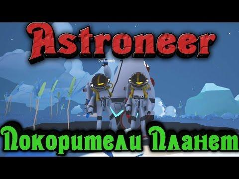 ASTRONEER - Покорители ПЛАНЕТ