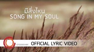 Panya Pakunpanya - มีสิ่งไหน | Anything [Official Lyric Video]