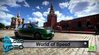 World of Speed клип, OST, Soundtrack, HD