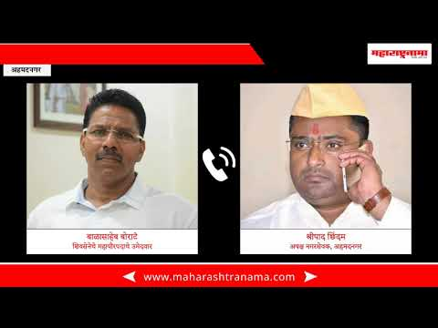 Shivsena candidate asks for support on phone – Shripad Chhindam call recording