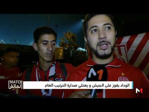 العرب اليوم - شاهد:فرحة جماهير