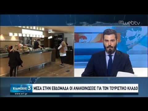 Επανεκκίνηση τουρισμού – Ετοιμάζονται για τη νέα πραγματικότητα τα ξενοδοχεία της Αθήνας |16/05 |ΕΡΤ
