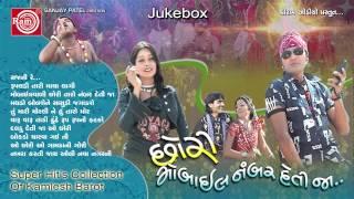Sajani Re ||Chhori Mobile Numer Detija ||Kamlesh Barot