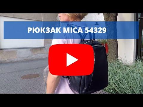 MICA PUDRA рюкзак 54329