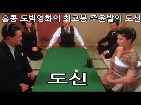 홍콩 도박 영화의 최고봉 주윤발의 도신