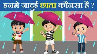 6 Majedar aur Jasoosi Paheliyan   Kaunsa Chhata Jadui hai ? Hindi Riddles   Queddle