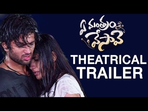 Ye Mantram Vesave Movie Theatrical Trailer