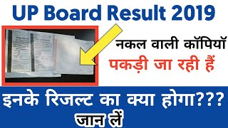 UP Board Result 2019 नकल वाली काॅपियाॅ पकड़ी जा रही है यूपी बोर्ड का रिजल्ट कब आएगा Compartment