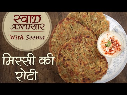 Missi Ki Roti | Simple & Healthy Breakfast Recipe | Swaad Anusaar With Seema