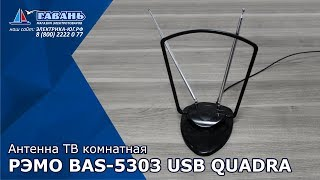 Антенна ТВ BAS-5303-USB QUADRA