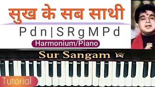 tum rute raho mohan ii harmonium lesson ii sur sangam bhajan most