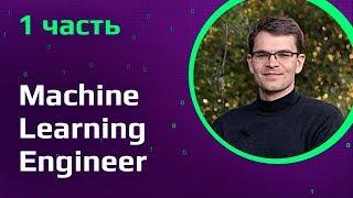 Machine Learning инженер в США | Что и где учить по машинному обучению
